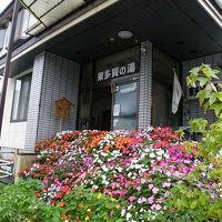 鳴子温泉郷 東多賀の湯 写真