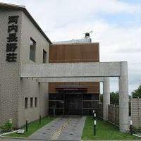 天然温泉 河内長野荘 写真
