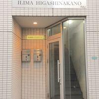 ILIMA東中野 写真