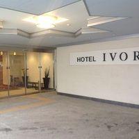 ホテル アイボリー 写真