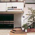 桜旅館 写真
