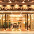 クサツエストピアホテル 写真