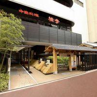からすま京都ホテル 写真
