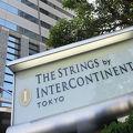 ストリングスホテル東京インターコンチネンタル 写真