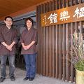 草津温泉 源泉・大日の湯 極楽館 写真