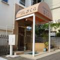松山道後ビジネスホテルさくら 写真