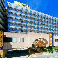 スーパーホテルLohas池袋駅北口 高濃度炭酸泉~ふくろうの湯~ 写真
