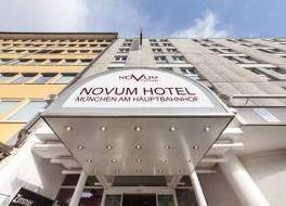 ノヴム ホテル ミュンヘン アム ハウプトバーンホフ