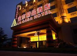 ラ カーサ ホテル上海 (上海宝京精品酒店) 写真