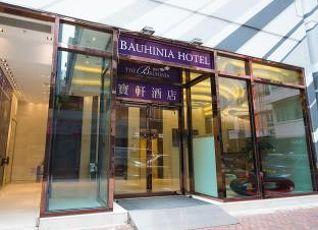 ザ バウヒニア ホテル TST 写真