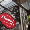 写真:iTaipei2 サービス アパートメント