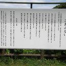 辛の崎の歌碑