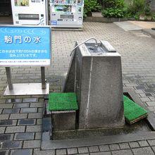 駒門の水は大人気です。