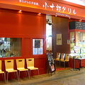 写真:小十郎グリル昔ながらの洋食屋