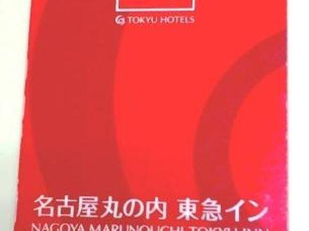 名古屋丸の内東急イン 写真