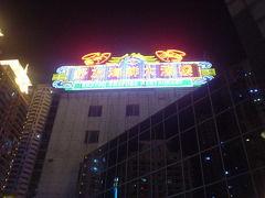 舒友海鮮大酒楼 (湖濱北路店)