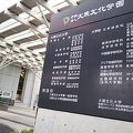 写真:大東文化大学 カフェテリア食堂 東松山キャンパス