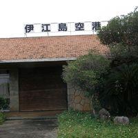 伊江島空港