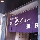 ゆ~シティ蒲田