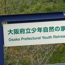 「生きる力」を育むことを目的としている大阪府立少年自然の家