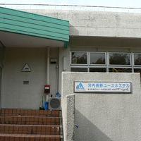 河内長野ユースホステル 写真