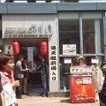 写真:通天閣劇場 TENGEKI