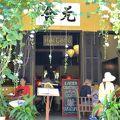 写真:ハイ・スカウト・カフェ