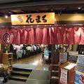 写真:根室花まる JRタワーステラプレイス店