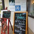 写真:レストラン 松涛