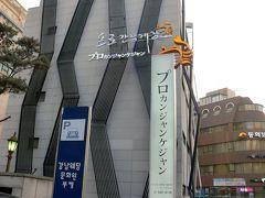 プロカンジャンケジャン (新沙洞本店)