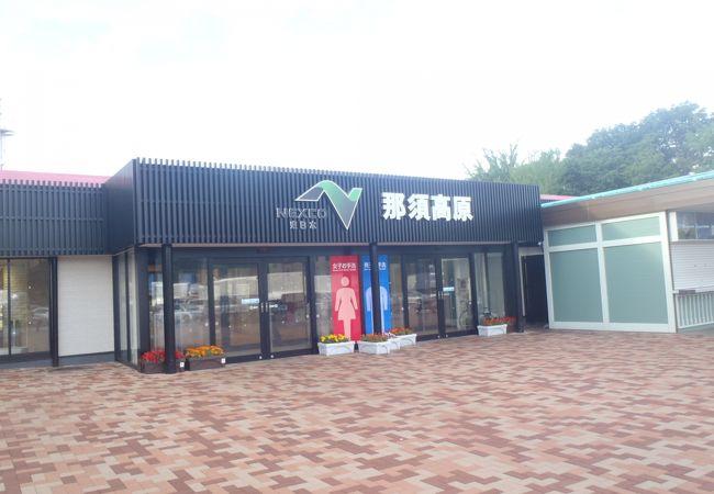 那須高原サービスエリア (上り線)