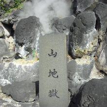 岩の間から多量の湯気が