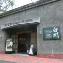 サントリー ウイスキー博物館