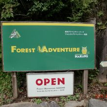 子供も大人も楽しめて、森林浴もできるスポット
