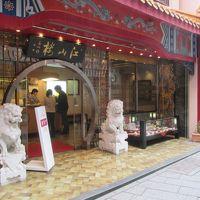 江山楼 中華街本店
