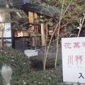 写真:花菓亭 一宮店