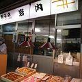 写真:岩内蒲鉾店