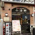会津喜多方ラーメン 小法師 西五反田店