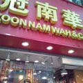 写真:冠南華 (香港店)