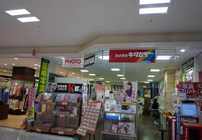 カメラのキタムラ (イオン高槻店)