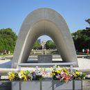 平和記念公園