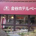 写真:金谷ホテルベーカリー 神橋店