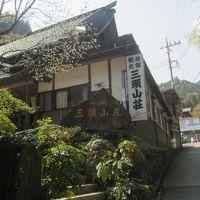 観光旅館 三頭山荘 写真