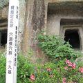 写真:穴瀬横穴古墳群