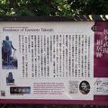 写真:榎本武揚旧居跡