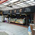 写真:清月堂 神宮直売所