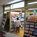 大阪市ビジターズインフォメーションセンター 新大阪