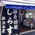 写真:勘浜丸直売所