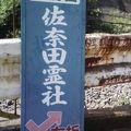 写真:石橋山古戦場