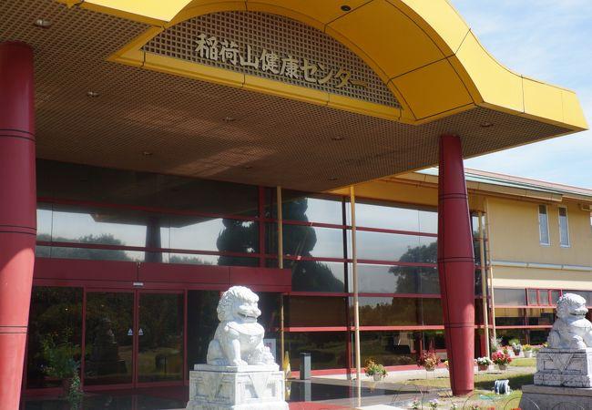 稲荷山健康センター